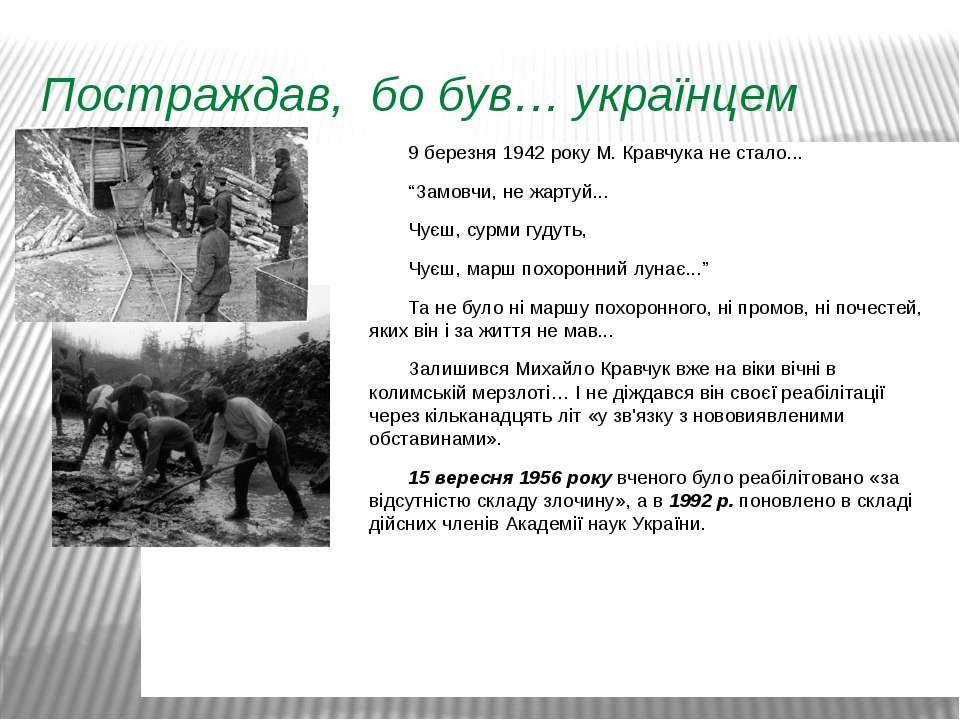 "Постраждав, бо був… українцем 9 березня 1942 року М. Кравчука не стало... ""За..."