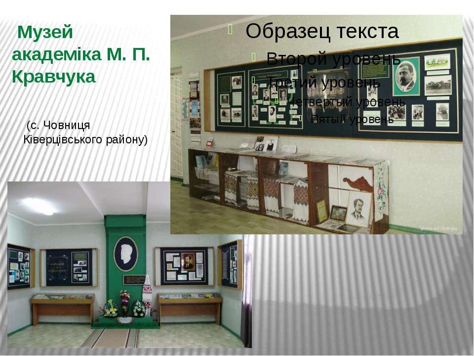 Музей академіка М. П. Кравчука (с. Човниця Ківерцівського району)