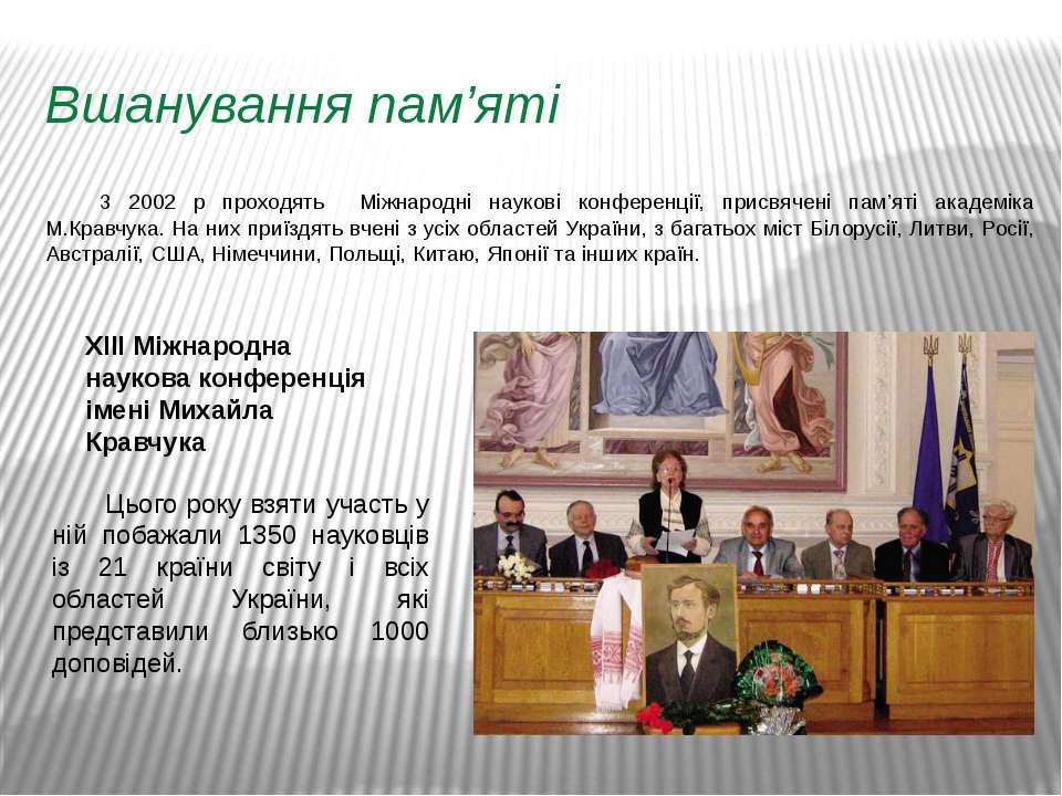 Вшанування пам'яті З 2002 р проходять Міжнародні наукові конференції, присвяч...