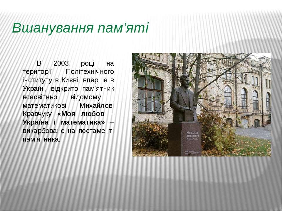 Вшанування пам'яті В 2003 році на території Політехнічного інституту в Києві,...