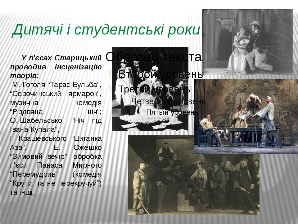 Дитячі і студентські роки  У п'єсах Старицький проводив інсценізацію твор...