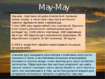 Мау-Мау Мау-мау - повстання місцевих етносів Кенії, головним чином, кикуйю, а...