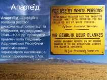 Апартеїд Апартеї д— офіційна політика расової дискримінації, сегрегації та г...
