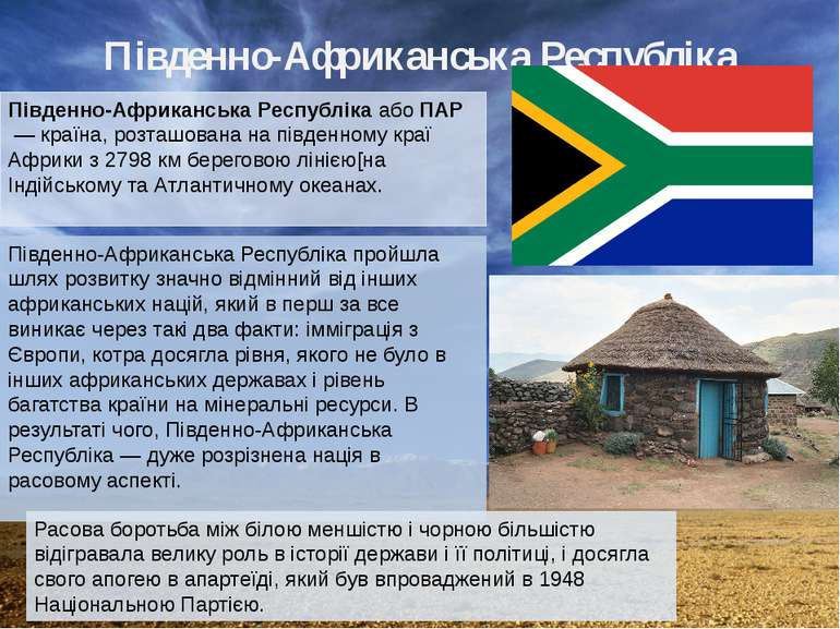 Південно-Африканська Республіка Південно-Африканська Республіка або ПАР — кр...