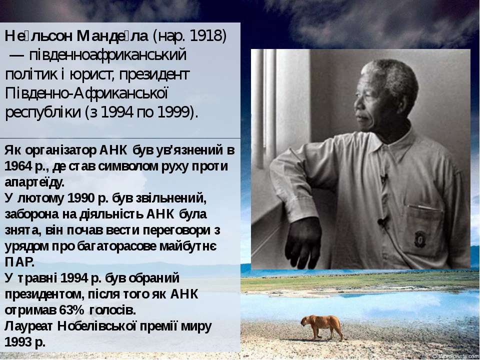Не льсон Манде ла (нар. 1918) — південноафриканський політик і юрист, презид...