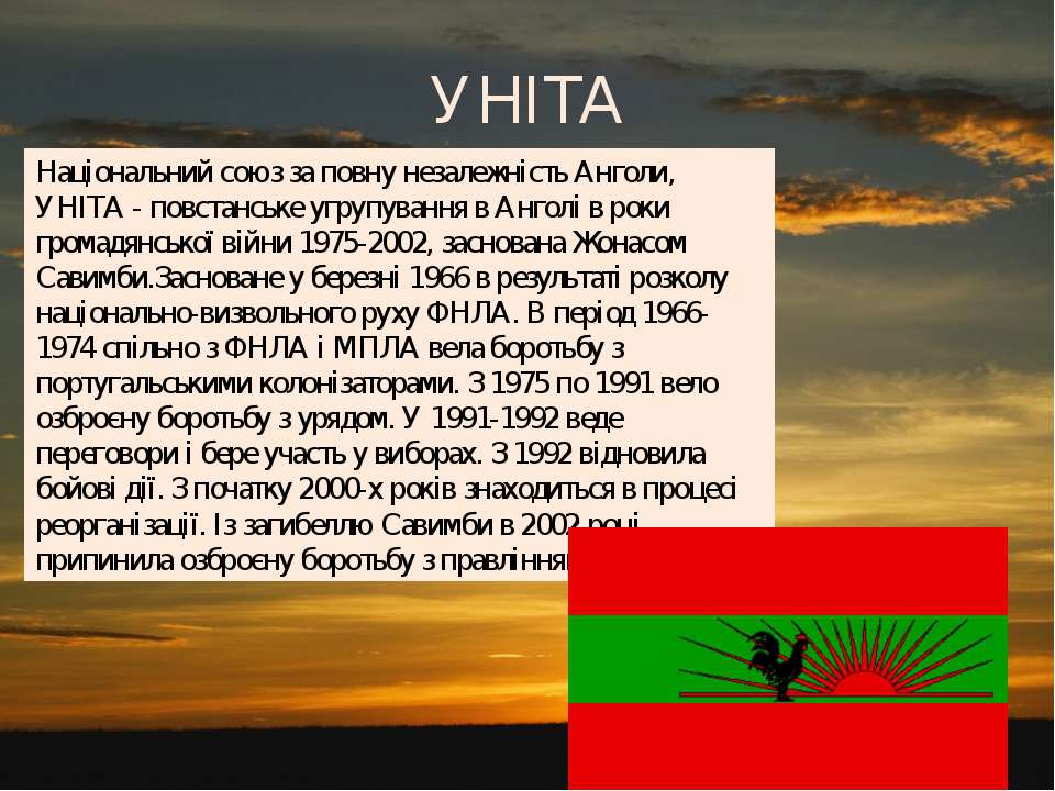 УНІТА Національний союз за повну незалежність Анголи, УНІТА - повстанське угр...