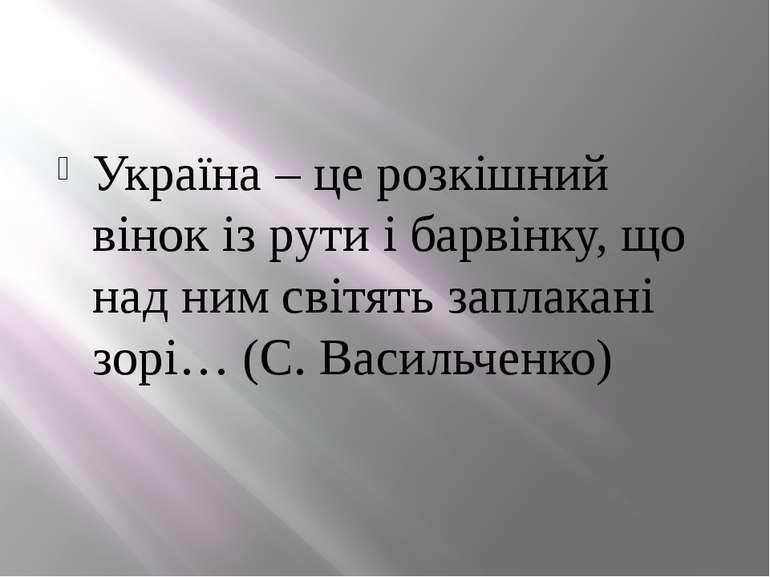 Україна – це розкішний вінок із рути і барвінку, що над ним світять заплакані...