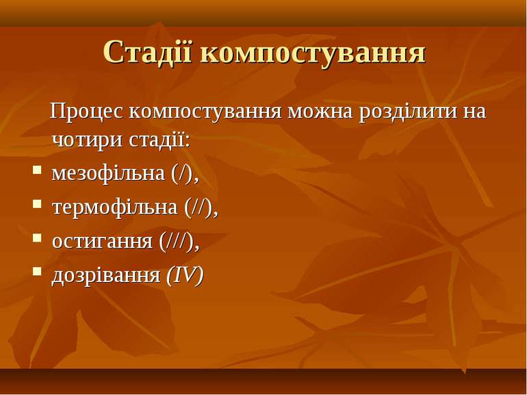 Стадії компостування Процес компостування можна розділити на чотири стадії: м...