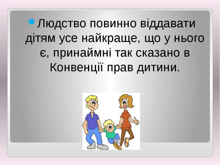 Людство повинно віддавати дітям усе найкраще, що у нього є, принаймні так ска...