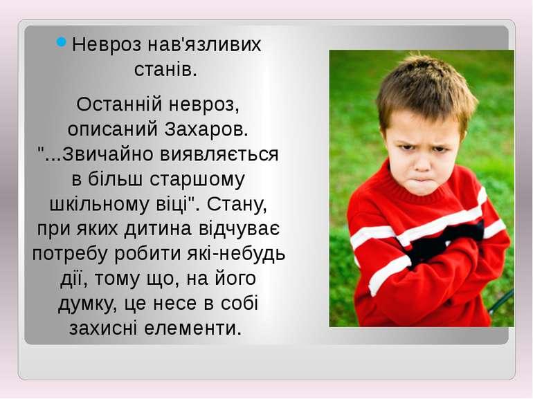 """Невроз нав'язливих станів. Останній невроз, описаний Захаров. """"...Звичайно ви..."""