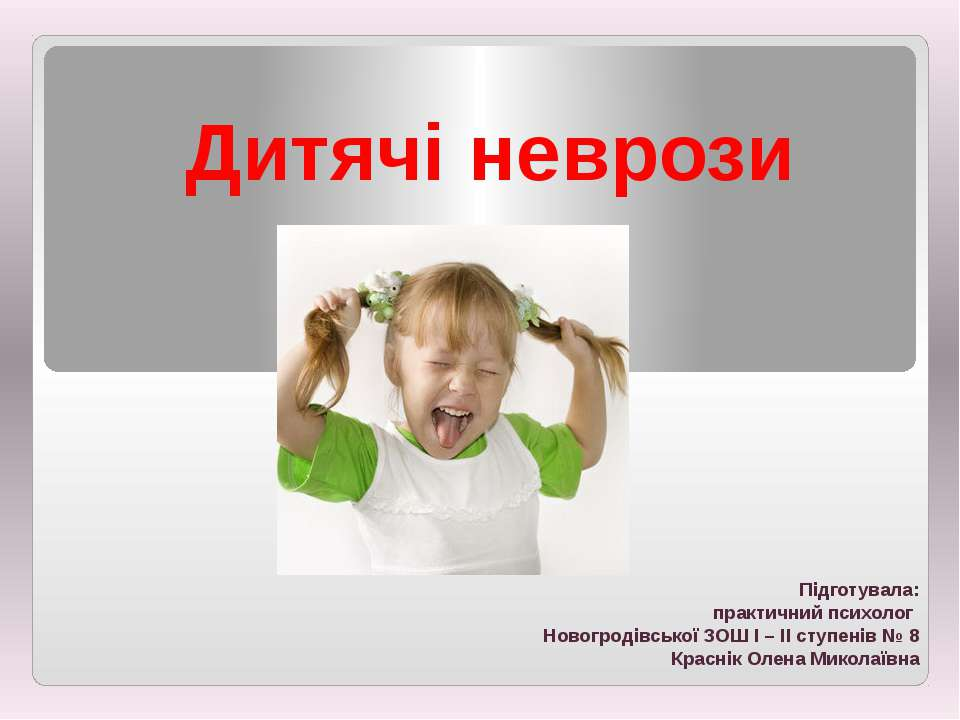 Дитячі неврози Підготувала: практичний психолог Новогродівської ЗОШ І – ІІ ст...
