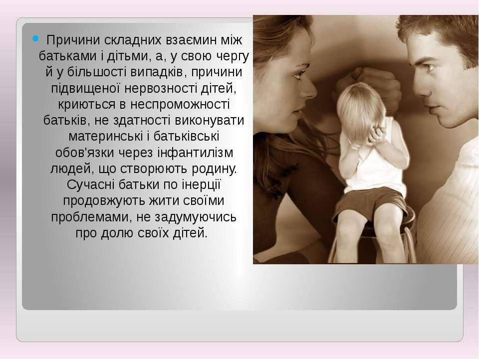 Причини складних взаємин між батьками і дітьми, а, у свою чергу й у більшості...