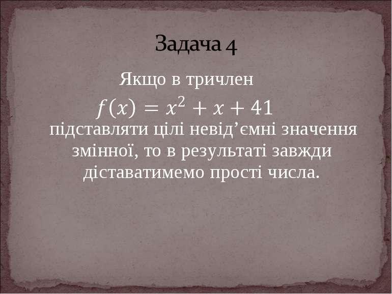 Якщо в тричлен підставляти цілі невід'ємні значення змінної, то в результаті ...