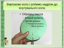 Вирізаємо коло і робимо надрізи до внутрішнього кола