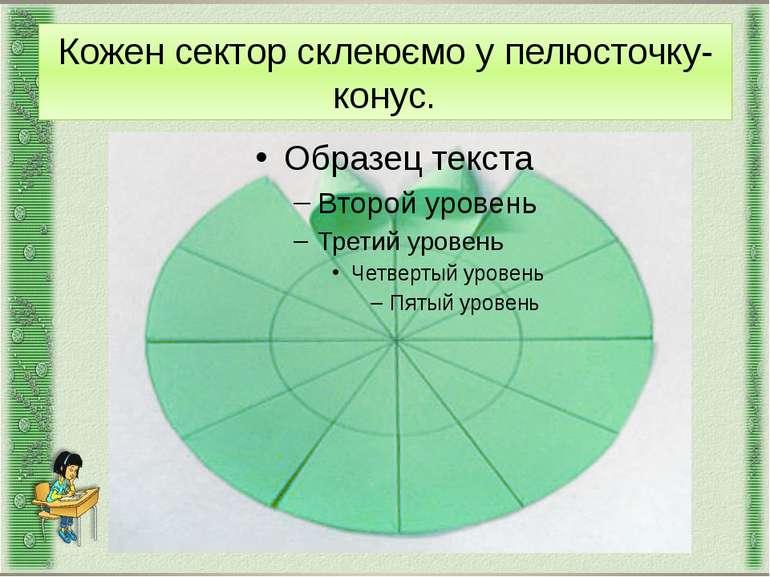 Кожен сектор склеюємо у пелюсточку-конус.