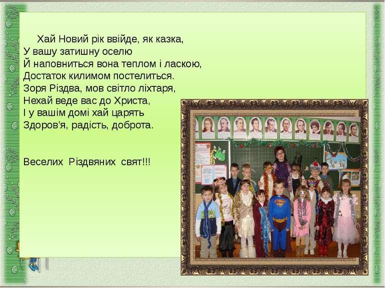 Хай Новий рік ввійде, як казка, У вашу затишну оселю Й наповниться вона тепло...