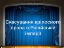 Скасування кріпосного права в Російській імперії