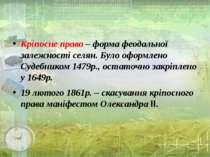 Кріпосне право – форма феодальної залежності селян. Було оформлено Судебником...