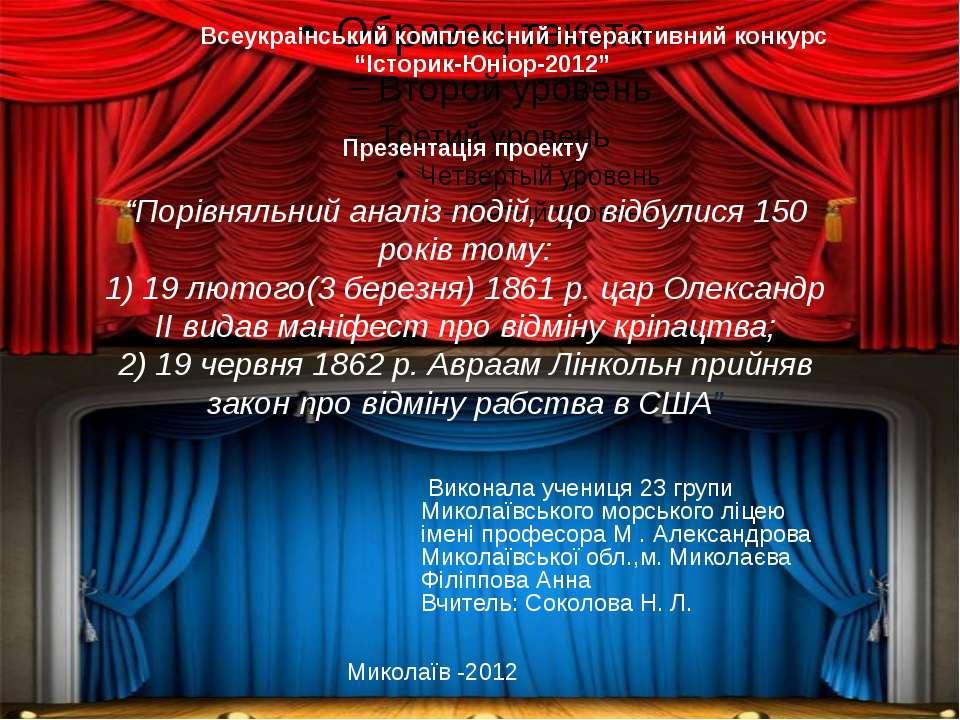 """Всеукраінський комплексний інтерактивний конкурс """"Історик-Юніор-2012"""" Презент..."""