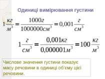 Одиниці вимірювання густини Числове значення густини показує масу речовини в ...