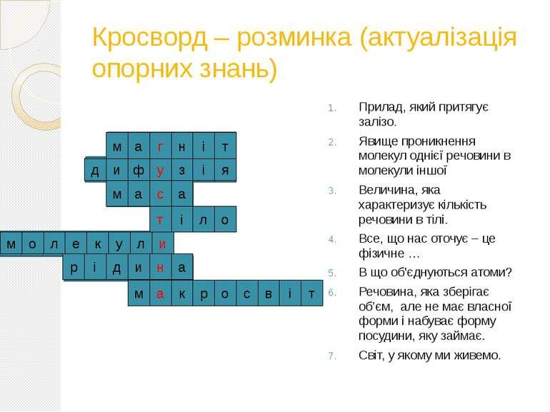 Кросворд – розминка (актуалізація опорних знань) Прилад, який притягує залізо...