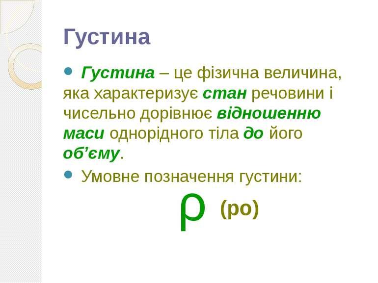 Густина Густина – це фізична величина, яка характеризує стан речовини і чисел...