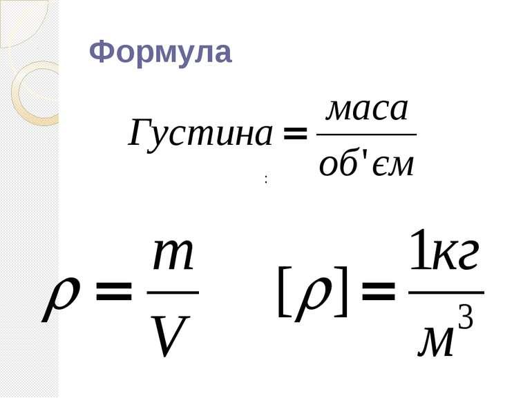 Формула : ...
