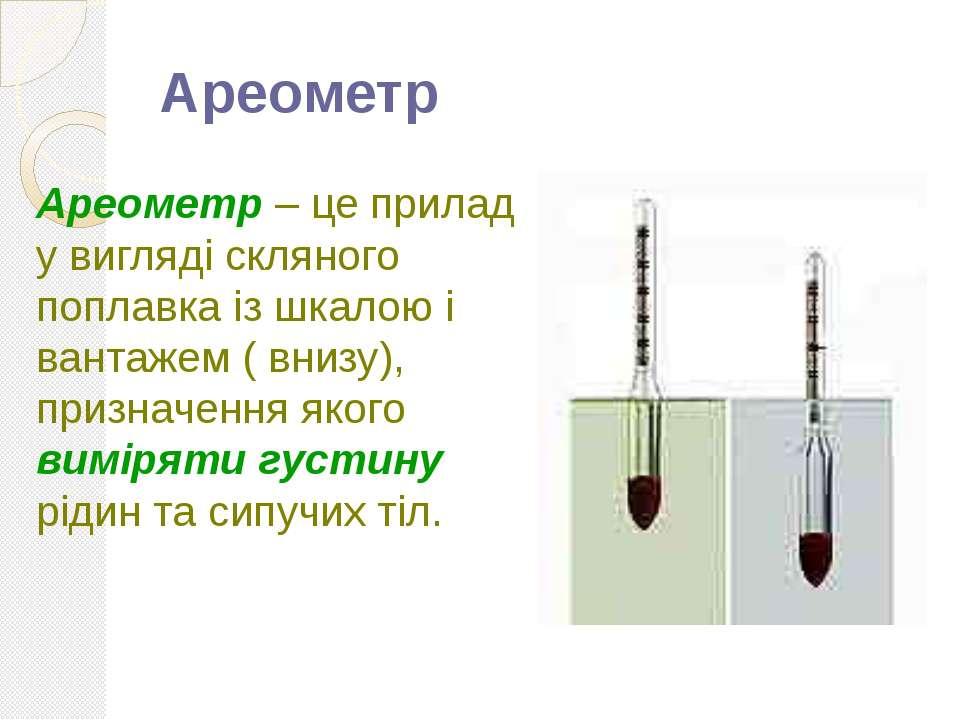Ареометр Ареометр – це прилад у вигляді скляного поплавка із шкалою і вантаже...