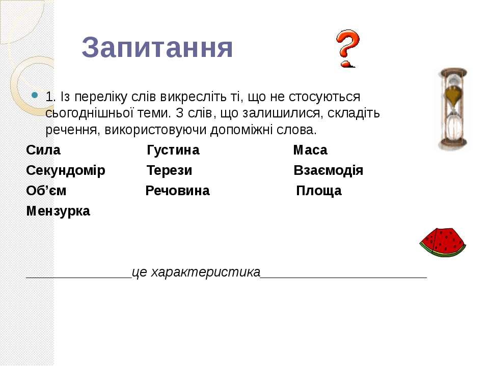 Запитання 1. Із переліку слів викресліть ті, що не стосуються сьогоднішньої т...