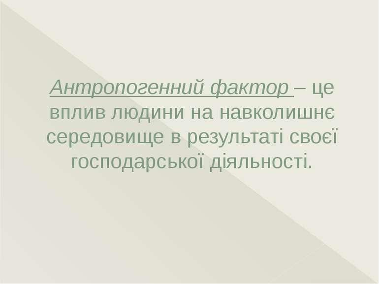 Антропогенний фактор – це вплив людини на навколишнє середовище в результаті ...