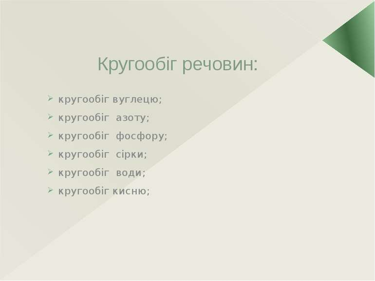 Кругообіг речовин: кругообіг вуглецю; кругообіг азоту; кругообіг фосфору; кру...