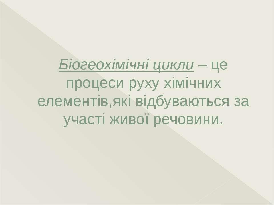 Біогеохімічні цикли – це процеси руху хімічних елементів,які відбуваються за ...