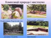 Композиції природа і мистецтво Композиція Чортів місток Крітський лабіринт До...