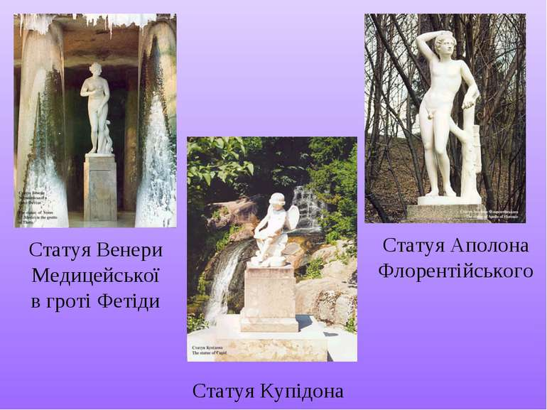 Статуя Купідона Статуя Венери Медицейської в гроті Фетіди Статуя Аполона Флор...