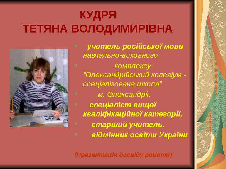 КУДРЯ ТЕТЯНА ВОЛОДИМИРІВНА учитель російської мови навчально-виховного компле...