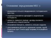 Основними передумовами МЕІ є: формування спільного міждержавного господарсько...