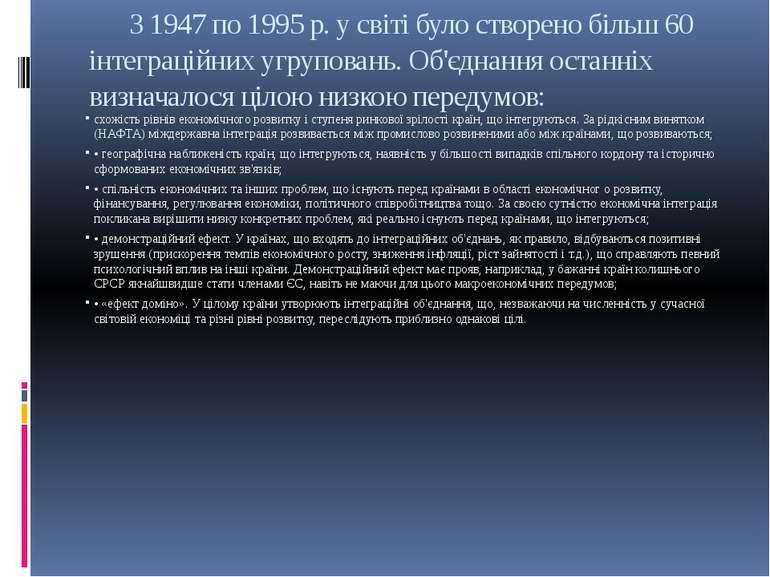 З 1947 по 1995 р. у світі було створено більш 60 інтеграційних угруповань. Об...