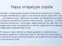 Перші літературні спроби Загалом у літературному розвитку Миколи Куліша місте...