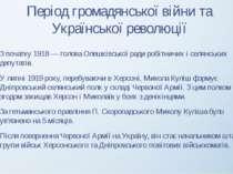 Період громадянської війни та Української революції З початку 1918 — голова О...