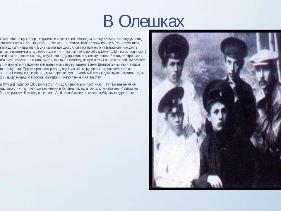 В Олешках З 1905 року навчався в Олешківському (тепер Цюрупинськ Херсонської ...