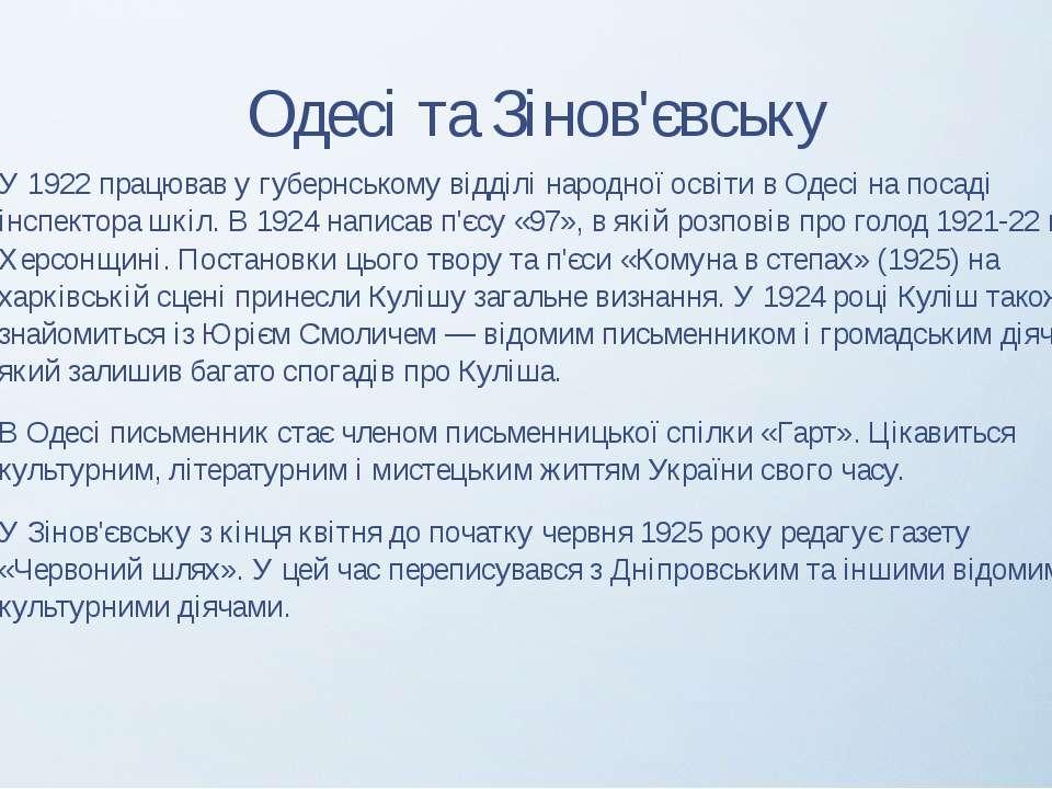 Одесі та Зінов'євську У 1922 працював у губернському відділі народної освіти ...
