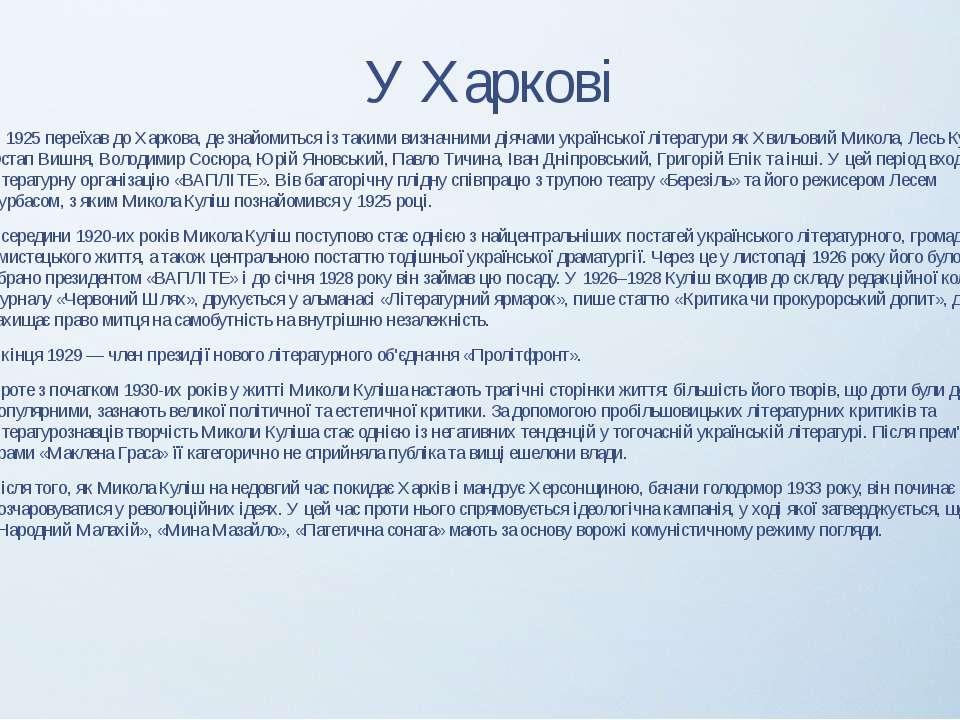 У Харкові У 1925 переїхав до Харкова, де знайомиться із такими визначними дія...