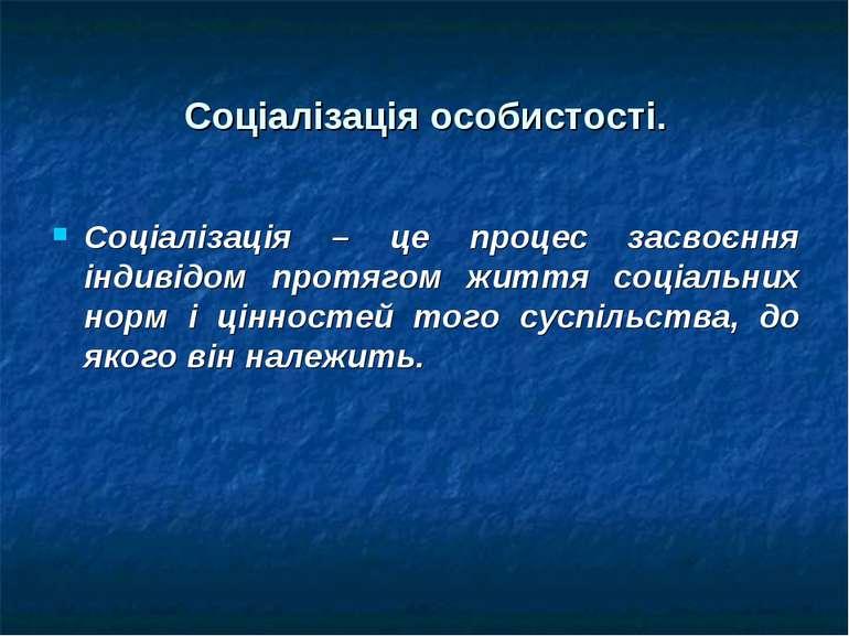 Соціалізація особистості. Соціалізація – це процес засвоєння індивідом протяг...