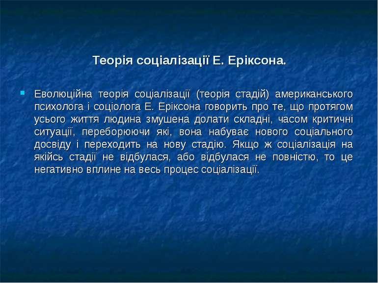Теорія соціалізації Е. Еріксона. Еволюційна теорія соціалізації (теорія стаді...