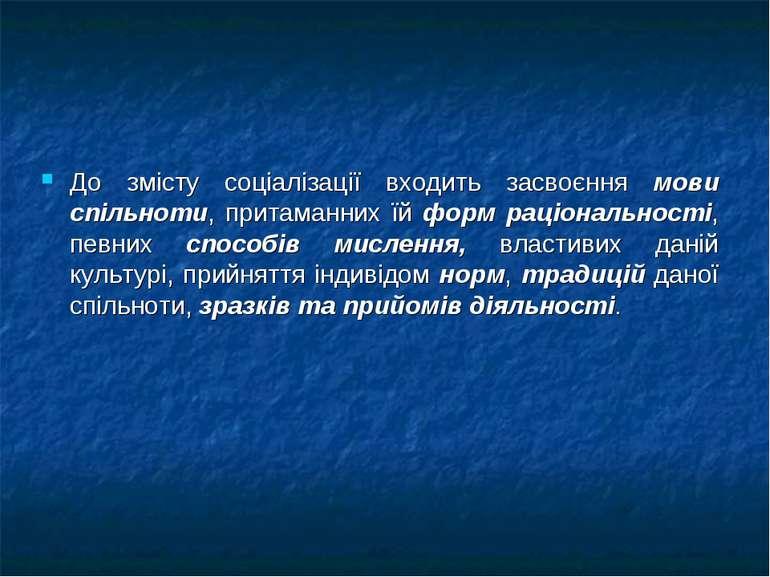 До змісту соціалізації входить засвоєння мови спільноти, притаманних їй форм ...