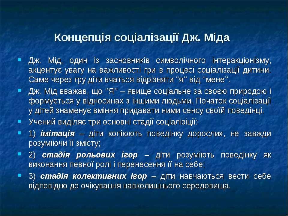 Концепція соціалізації Дж. Міда Дж. Мід, один із засновників символічного інт...