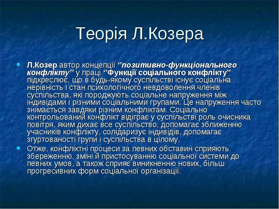 Теорія Л.Козера Л.Козер автор концепції ''позитивно-функціонального конфлікту...