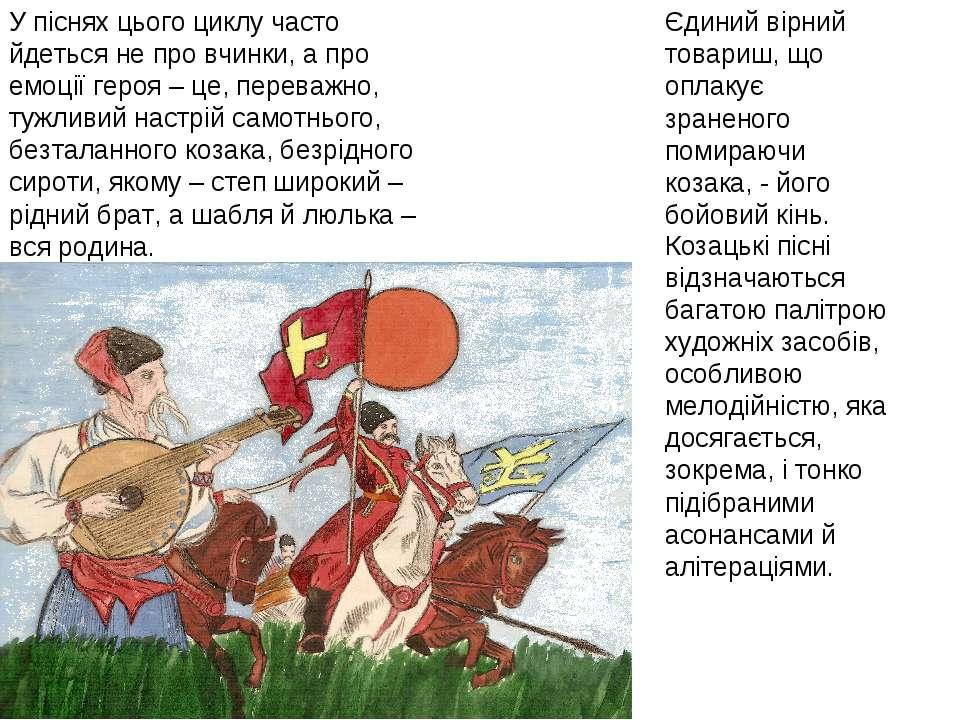 У піснях цього циклу часто йдеться не про вчинки, а про емоції героя – це, пе...