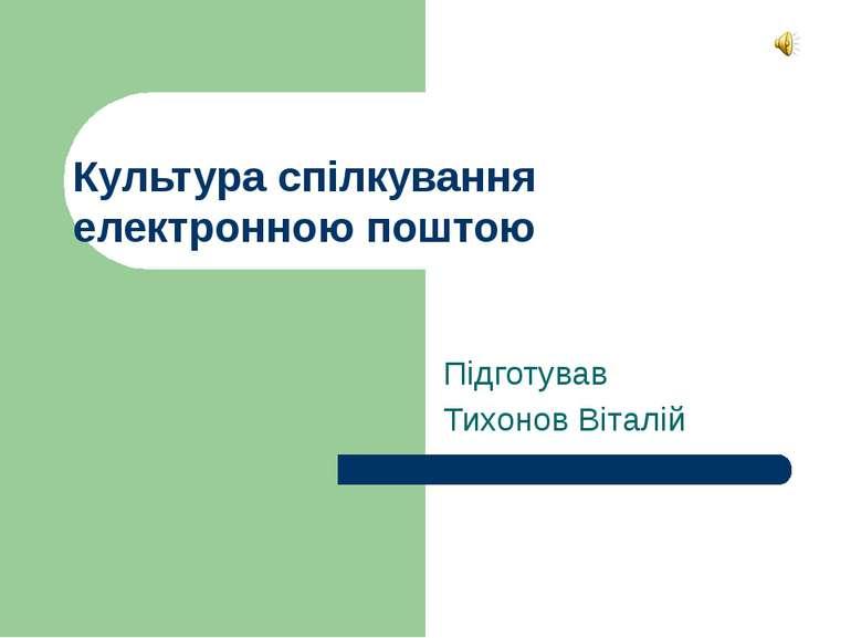 Культура спілкування електронною поштою Підготував Тихонов Віталій