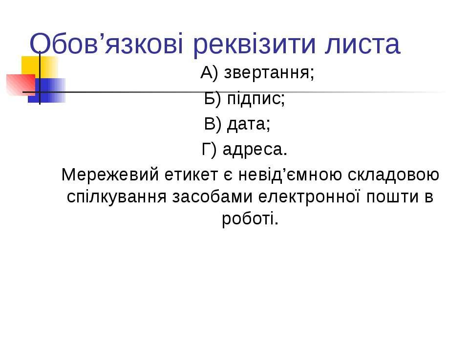 Обов'язкові реквізити листа А) звертання; Б) підпис; В) дата; Г) адреса. Мере...